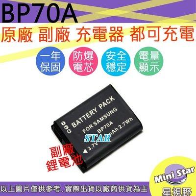 星視野 SAMSUNG BP-70A BP70A 電池 相容原廠 保固一年 原廠充電器可用