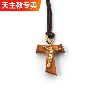 一念佛珠~圣方濟各Tau木質十字架T型吊墜橄欖木意卡米諾天主教圣物意大利