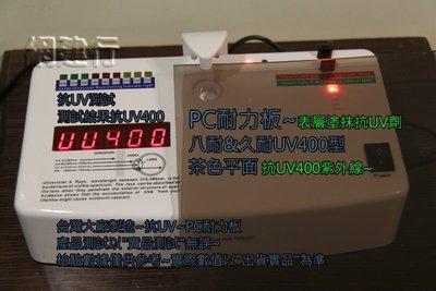【UV400抗紫外線~耐用5年以上】 PC耐力板 茶色平面 3mm 每才67元 防風 遮陽 PC板 ~特價中~可自取
