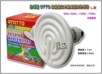 【魚舖子水族】台灣製OTTO 爬蟲遠紅外線陶瓷加熱燈泡L款 (4種瓦數)~便宜賣、均一價
