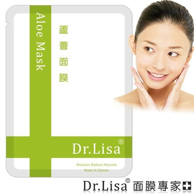 【面膜專家】Dr.Lisa 蘆薈面膜 Aloe Mask 超輕薄!超服貼!超滲透!超保濕!