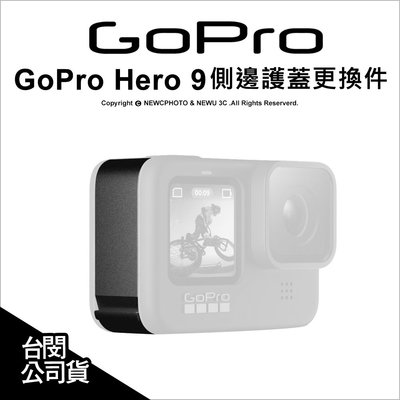 【薪創光華】Gopro ADIOD-001 Hero 9 側邊護蓋 Hero9 H9 公司貨