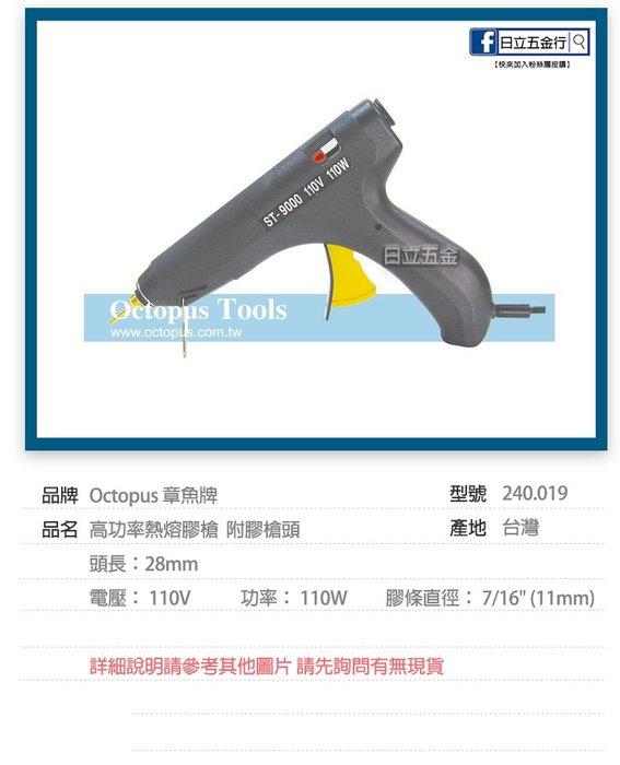 EJ工具《附發票》240.019 Octopus 章魚牌 台灣製 高功率熱熔膠槍 附膠槍頭 110V 110W