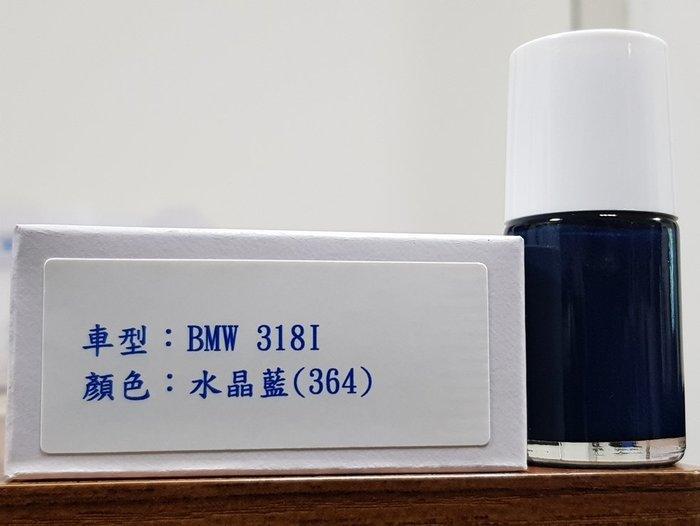 艾仕得(杜邦)Cromax 原廠配方點漆筆.補漆筆 BMW 318I  顏色:水晶藍(364)