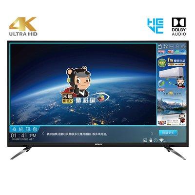 永悅音響 HERAN禾聯 HD-50RDF68 50吋液晶電視 含視訊盒 含稅