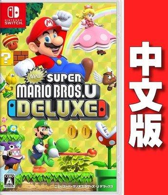 【NS】New 超級瑪利歐兄弟 U 豪華版《中文版》全新 NS Switch 原版片 中文版 超級瑪利歐兄弟 超級瑪莉歐