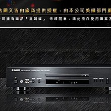 【風尚音響】YAMAHA CD-S300 CD播放機 ✦ 請先詢問 ✦