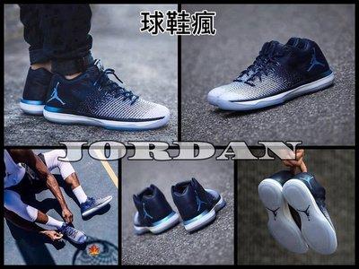 球鞋瘋 NIKE AIR JORDAN XXXI LOW 31代 低筒 籃球鞋 男鞋 897564-400/特價55折