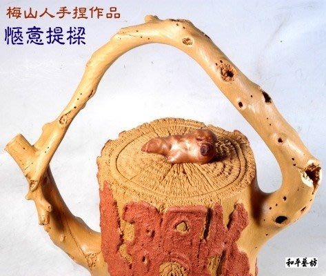 《和平藝坊》推薦~梅山人手捏坏經典創作--愜意提樑壺