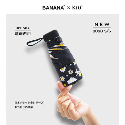 2020~新款 BANANA X KIU 雨傘 小黑傘 陽傘 防曬傘 抗uv 瑪格麗特 小雛菊