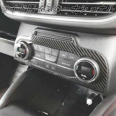 MK4 FOCUS 中控空調飾板 冷氣空調面板 空調裝飾框 不鏽鋼碳纖紋 內飾飾板防護品 愛馬聚樂。