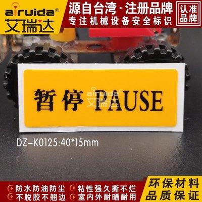 【滿266元出貨】#設備暫停標志pause標簽貼紙電氣標識貼不干膠 DZ-K0125