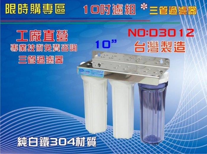 """【龍門淨水】10""""三管白鐵濾殼組淨水器 電解水機前置過濾器 .飲水機.軟水器(貨號D3012)"""