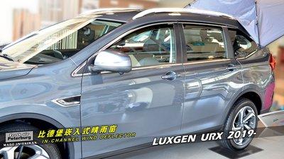 比德堡崁入式晴雨窗 納智捷LUXGEN URX 2019年起 原廠品質 (全車四片價)