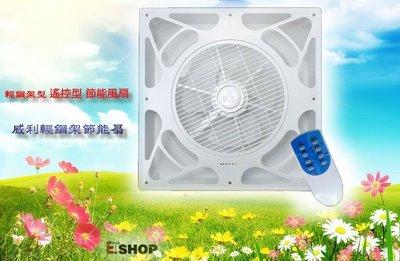 【 阿原水電倉庫 】 威利 輕鋼架節能扇 WL-15WV1 輕鋼架型 遙控型 節能風扇 2尺*2尺 110V