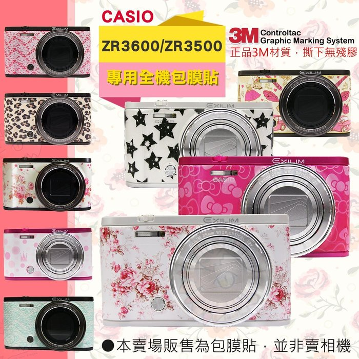 CASIO ZR3600 ZR3500 貼膜 全機包膜 貼紙 3M材質 無殘膠 透明 皮革 立體 防刮 耐磨 QC3