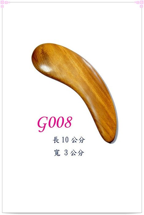 【白馬精品】小月眉刮,小車輪滾輪棒。(G008,G042)