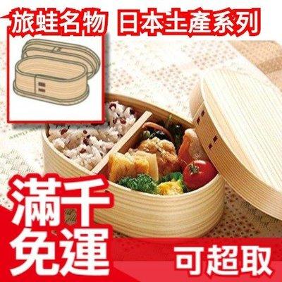 【曲木便當】空運 日本 旅蛙 名物 土產系列 旅行青蛙 伴手禮 名產 禮盒 便當盒 餐具 紀念品 ❤JP Plus+