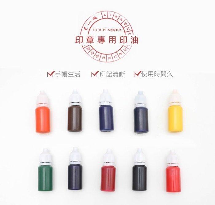 10ml優質光敏印章通用印油 手帳印章專用印油 彩色印油