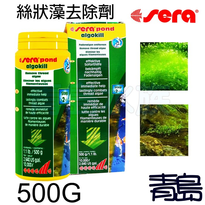 C。。。青島水族。。。S7574德國Sera喜瑞-----絲狀藻去除劑(池塘)==500g