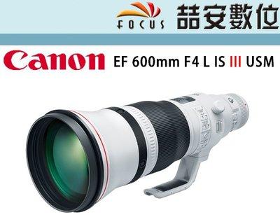 《喆安數位》極少量 Canon EF 600mm F4 L IS III USM 第三代  平輸一年保 #3