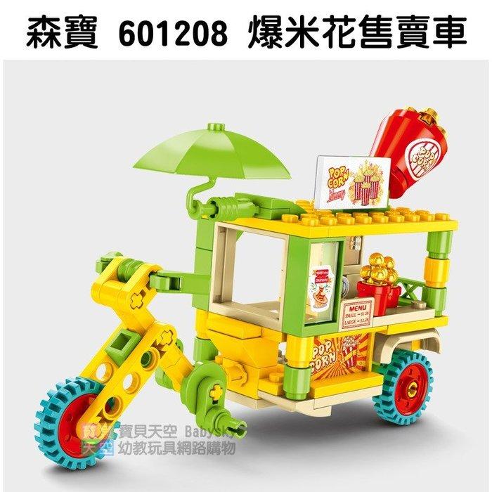 ◎寶貝天空◎【森寶 601208 爆米花售賣車】小顆粒,迷你街景,城市系列,攤販小販餐車,可與LEGO樂高積木組合玩