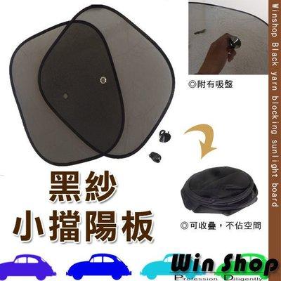 【贈品禮品】B0244 汽車側窗遮陽黑紗網/遮陽網/遮陽簾,一組2入,有效隔絕陽光直射