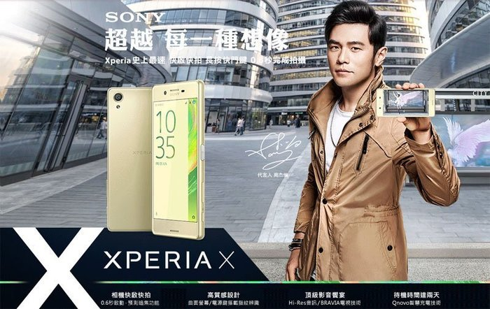 『皇家昌庫』SONY Xperia X PS10 F5122 雙卡 3G/64G指紋辨識4G全頻LTE 黑色現貨 可刷卡
