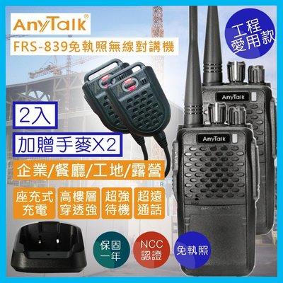 贈手麥*2【3C王國】AnyTalk FRS-839 業務型免執照無線對講機 2入 遠距離 可寫碼 車隊 保全 工廠