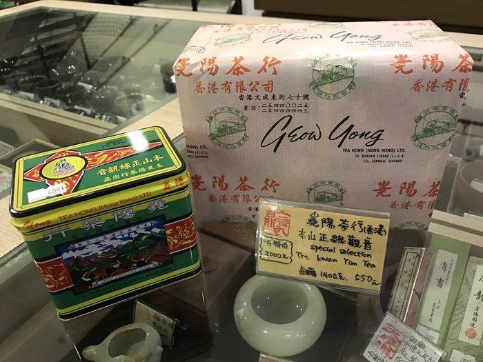 【三寶堂】香港嶤陽茶行 本山正綠觀音 公司貨 鐵盒550元 另販售紙包裝 一斤1500元 正宗