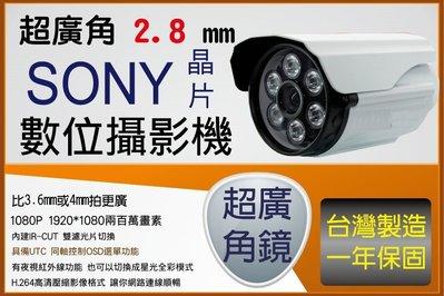 標準型 SONY 323 四核心 2.8mm 1080P紅外線攝影機 可以切換 AHD TVI CVI 類比