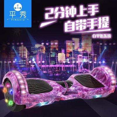 平秀手提兩輪體感電動車成人智能漂移思維代步車雙輪車兒童平衡車YS
