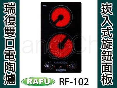 【康廚網】RAFU☆RF-102☆旋鈕式雙口電陶爐☆220V☆不挑鍋具☆免運費