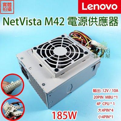 【漾屏屋】含稅 Lenovo 聯想 M42 185W 原廠 電源供應器 12V 10A 24P6883