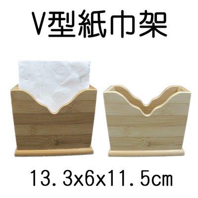 【無敵餐具】木製V型紙巾架(13.3*6*11.5cm) 菜單本/點菜本/面紙架 量多來電有優惠喔!【T0104】