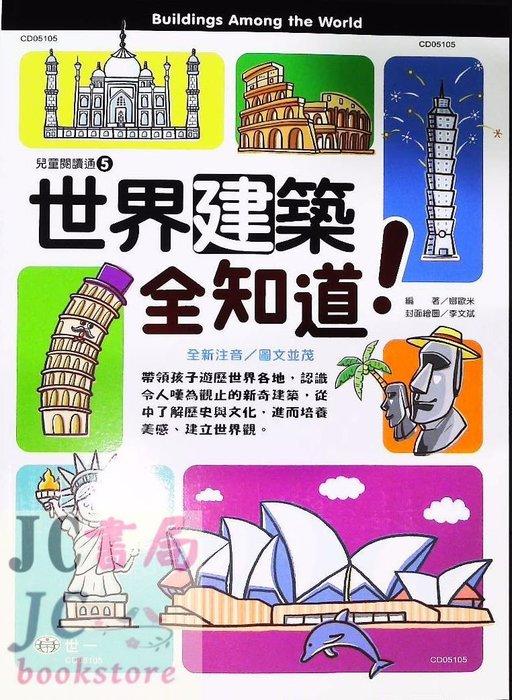 【JC書局】世一文化 兒童閱讀通(5)世界建築全知道 CD05105