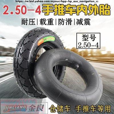2.50-4丁基膠內胎8寸手推車內胎2.50-4電動車內胎機車輪胎 機車輪 打氣輪 台北市