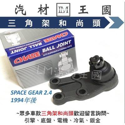 【LM汽材王國】 下三角架 和尚頭 SPACE GEAR 2.4 1994年後 RH 三腳架 三腳台 三角台 三菱