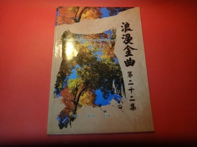 【愛悅二手書坊 02-49】浪漫金曲 第22集