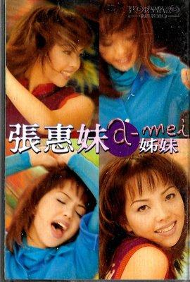張惠妹A-Mei / 姊妹(原版錄音卡帶.附:歌詞本.親筆簽名)