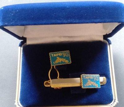 台灣1993年亞洲郵展官方授權精緻限量領帶夾全新特價