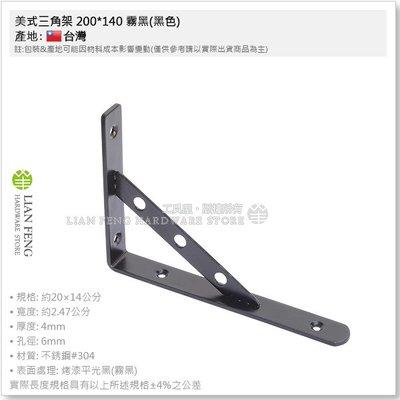 【工具屋】*含稅* 美式三角架 200*140 霧黑(黑色) 層板架 工業風 支撐架 L架 黑色木板架 L型板撐