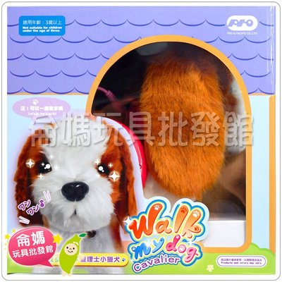 查理士小獵犬 拉拉散步狗*侖媽玩具批發館*#UB32610 仿真 寵物玩具 拉拉狗 會叫的狗 兒童玩具 玩具批發