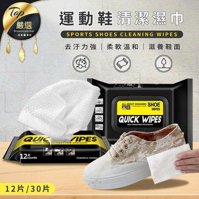 現貨!運動鞋 清潔濕巾 擦鞋 去汙濕巾 鞋面清潔 12片 鞋類清潔擦拭巾 白鞋 球鞋 清潔 保養【HNCA11】#捕夢網