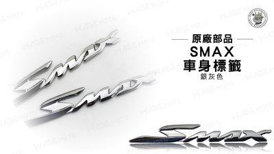 韋德機車精品 YAMAHA 部品 SMAX155 車身貼紙 立體貼紙 車貼 銀色