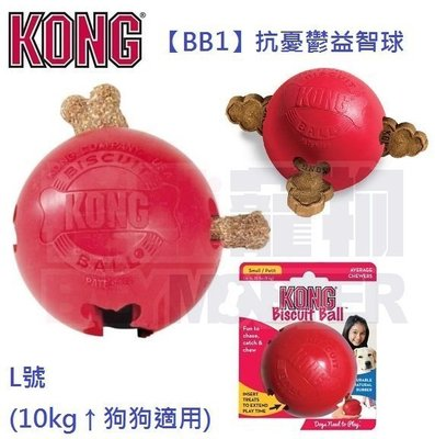 怪獸寵物Baby Monster【美國KONG】BB1-抗憂鬱益智球 可填充零食(L號) 10kg以上狗狗適用