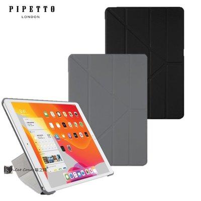 英國 Pipetto iPad 10.2 多角度多功能 Origami 保護套 喵之隅