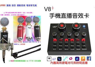 V8 Plus手機直播音效卡消伴奏人聲伴奏藍芽UP880麥克風+防噴網+桌面nb35支架送166音效參考森然播吧