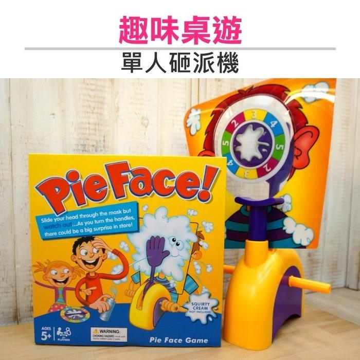 【中壢NOVA-水世界】桌遊 單人砸派機 奶油 砸派機 打臉機 俄羅斯輪盤 Pie Face Game 派對 趣味玩具