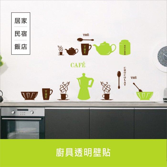 廚具透明壁貼 60x45 可重複黏貼 大尺寸風景壁貼 貼紙 安親班 室內裝飾 【居家達人A353】